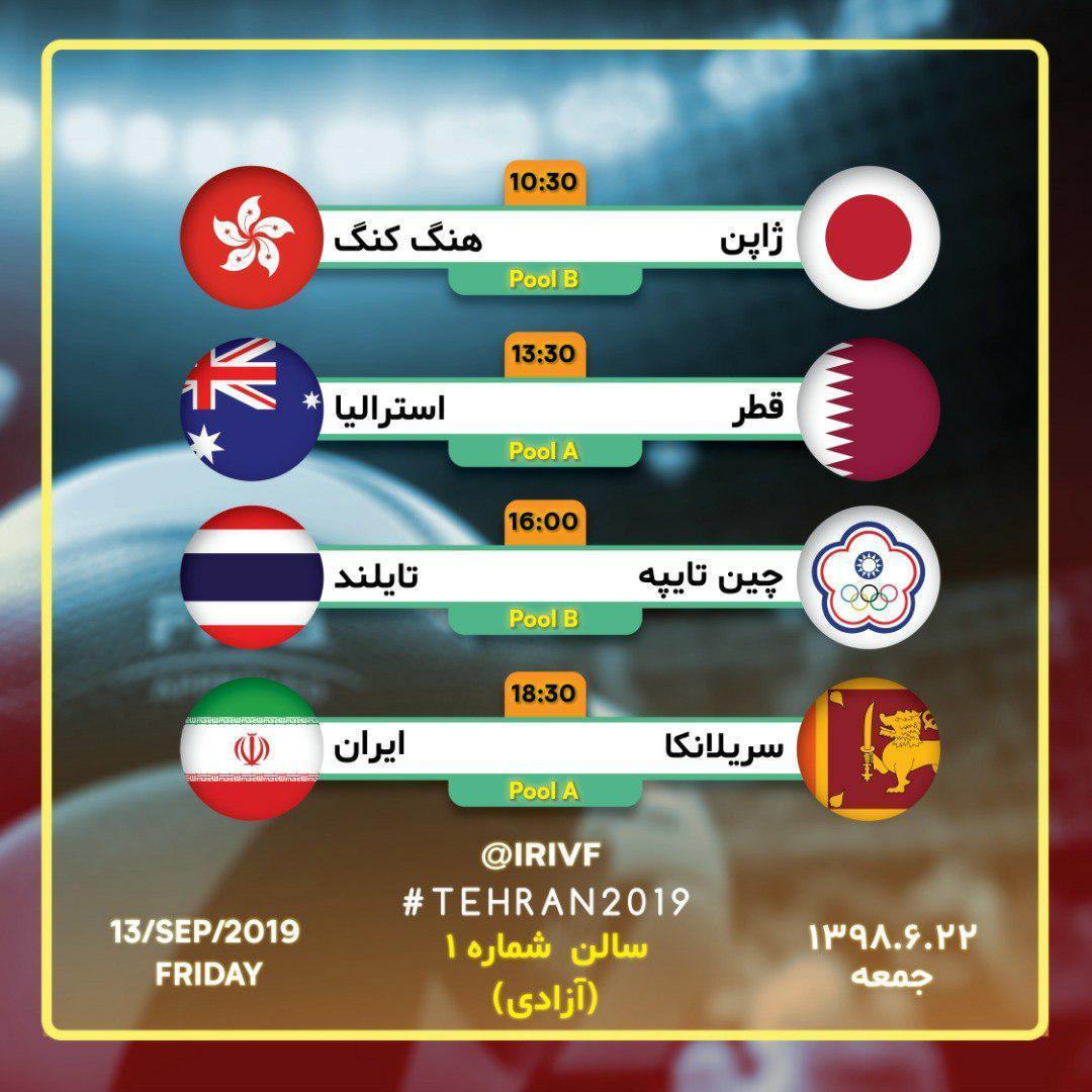 برنامه روز نخست رقابت های والیبال قهرمانی آسیا