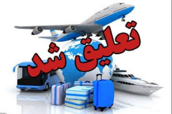 تعلیق فعالیت یک شرکت خدمات مسافرتی و جهانگردی