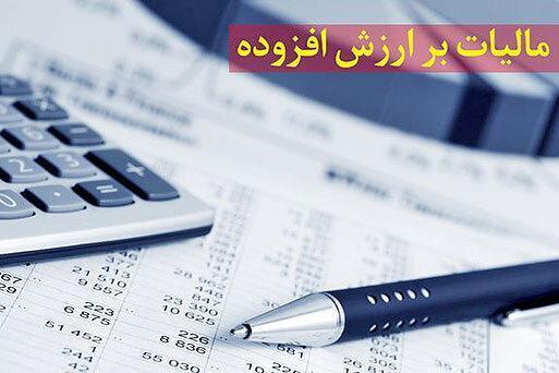 دوشنبه 15 مهر ، آخرین مهلت ارائه اظهارنامه مالیاتی تابستان