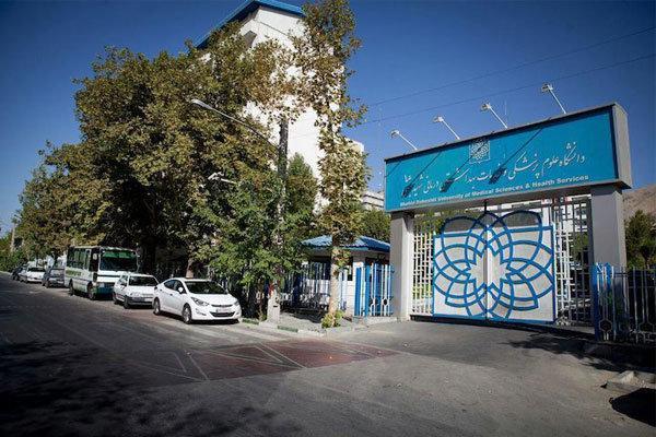 ساختمان های دانشگاه علوم پزشکی شهید بهشتی تجمیع می شوند