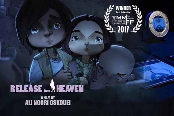 رهایی از بهشت بهترین انیمیشن جشنواره فورت مک موری شد