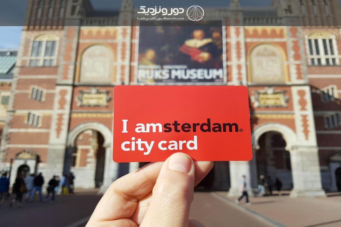 کارت گردشگری آمستردام