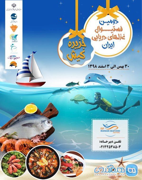 فستیوال غذاهای دریایی ایران