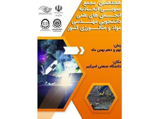 برگزاری مجمع عمومی اتحادیه انجمن های علمی دانشجویی مهندسی مواد و متالورژی