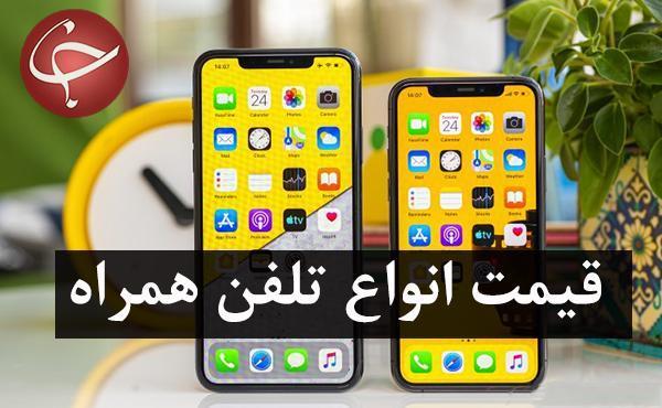 قیمت روز گوشی موبایل در 12 بهمن