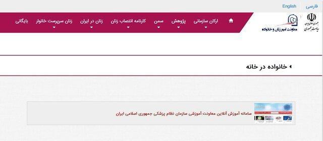 خانواده در خانه؛ صفحه جدیدی در سایت معاونت امور زنان و خانواده ریاست جمهوری