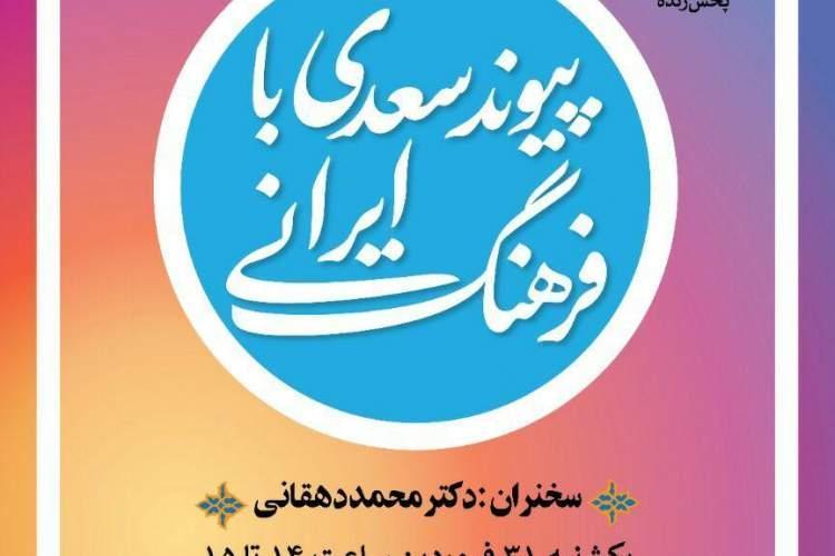 نشست پیوند سعدی با فرهنگ ایرانی در اینستاگرام خانه کتاب