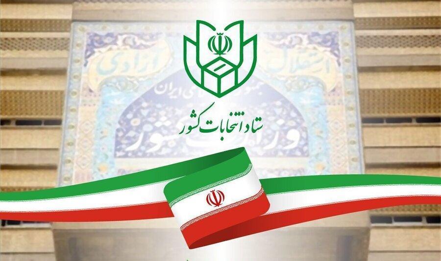 مهر تایید شورای نگهبان بر صحت انتخابات همدان