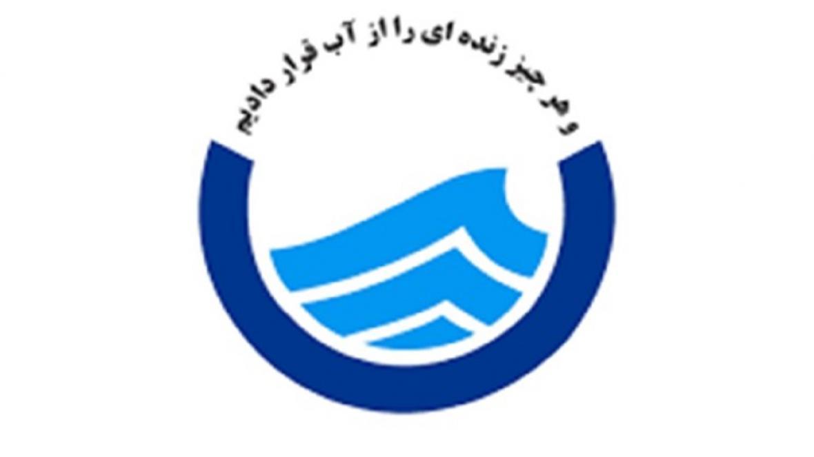 یکپارچه سازی ادارات آب و فاضلاب روستایی و شهری در استان سمنان