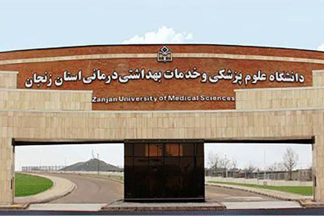 دانشگاه علوم پزشکی زنجان دستورالعمل برگزاری آزمون آنلاین را منتشر کرد