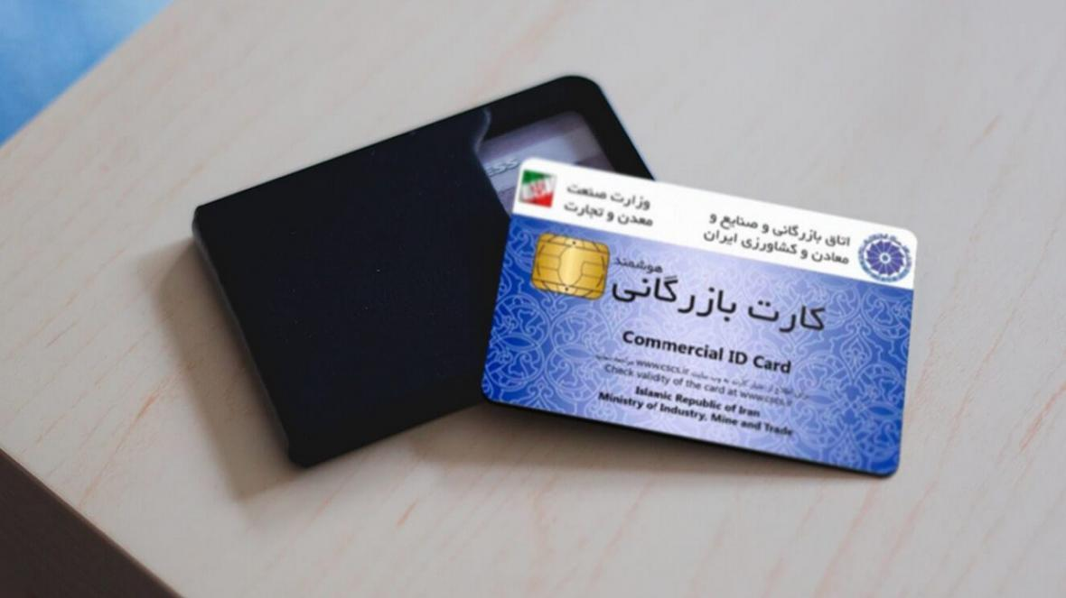 صدور دو هزار کارت بازرگانی در چهارمحال و بختیاری