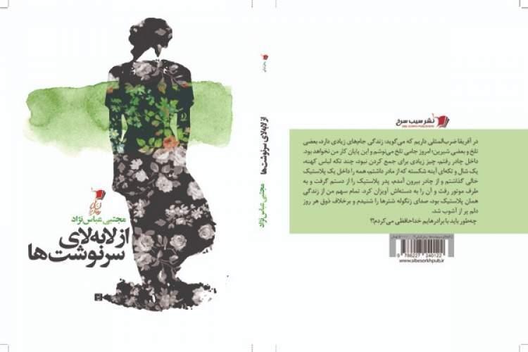 دومین رمان مجتبی عباس نژاد منتشر شد