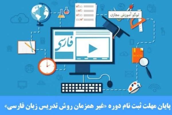 آخرین مهلت ثبت نام در دوره غیر همزمان روش تدریس زبان فارسی به غیر فارسی زبانان