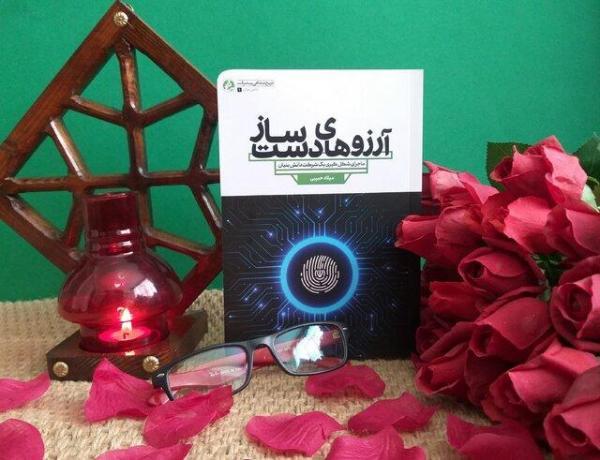 مسابقه کتابخوانی آرزوهای دست ساز در ایستگاه پایانی