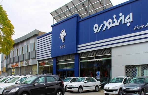 فروش فوق العاده 6 محصول ایران خودرو از امروز
