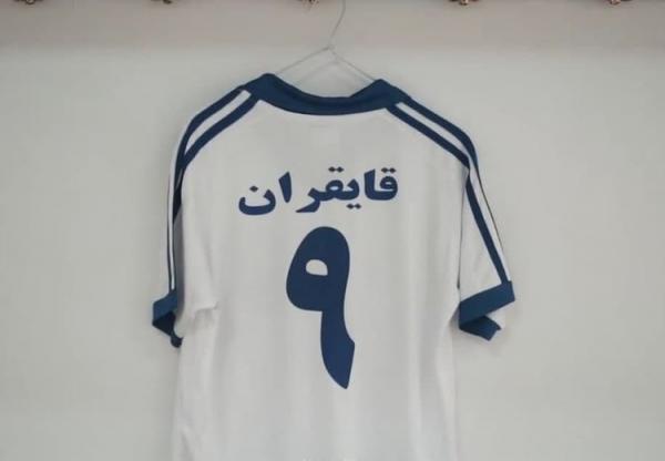 (عکس) لباس ویژه به یاد اسطوره فقید