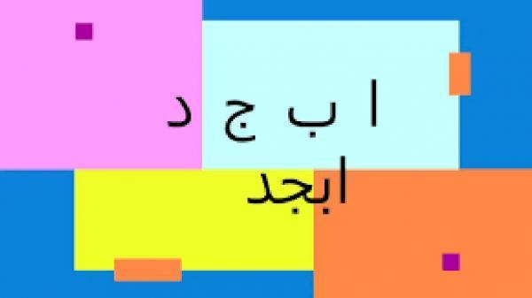 فال ابجد امروز ، 23 شهریور ماه